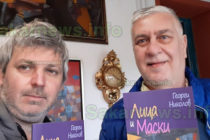 Стихове, писани с маска на лицето и 12-та книга на Георги Николов