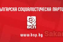 "БСП проведоха ""неприсъствена"" конференция"