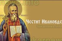 Колко българи празнуват на Ивановден?