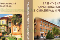 Още две нови музейни издания на книжния пазар