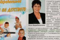 Петя Карабакалова издаде трета книга