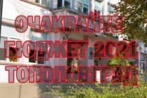 Бюджетът на община Тополовград ще се гледа на 26 февруари