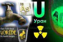 Потече вода с уран, манган и флуор си ги има