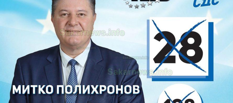 Митко Полихронов е с №108 в листата на ГЕРБ