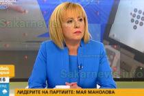 """Манолова: """"ГЕРБ, БСП, ЦИК и Информационно обслужване подготвят атентат срещу изборните резултати"""""""