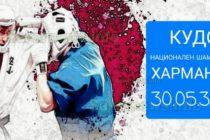 Харманли ще бъде домакин на национален шампионат по кудо