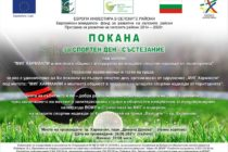"""ПОКАНА за Спортен ден – състезание под мотото: """"МИГ ХАРМАНЛИ и местната общност в подкрепа на младите спортни надежди от територията"""""""