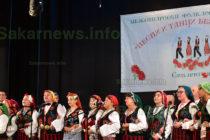 "На фолклорния фестивал ""Песни и танци без граници"" се изявиха 846 самодейци"