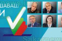 По-справедливи избори ни обещаха на 11 юли