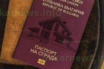 Отпада ваденето на паспорти за блокове и къщи по график