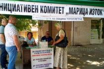 """Подписка за защита на """"Марица Изток"""" в Тополовград"""