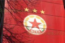 Създаден бе фен клуб на привържениците на ЦСКА
