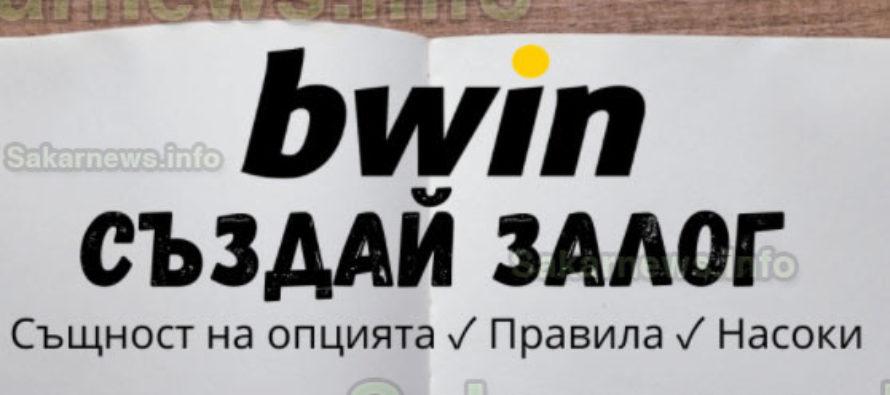 Как да създадем залог в bwin
